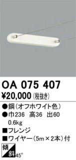 OA075407  T区分 スポットライト オーデリック(ODELIC)