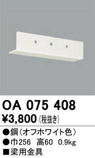 OA075408  T区分 スポットライト オーデリック(ODELIC)