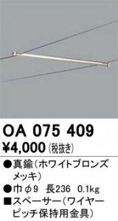 OA075409  T区分 スポットライト オーデリック(ODELIC)