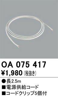 OA075417  T区分 スポットライト オーデリック(ODELIC)