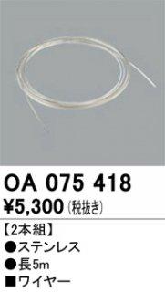 OA075418  T区分 スポットライト オーデリック(ODELIC)