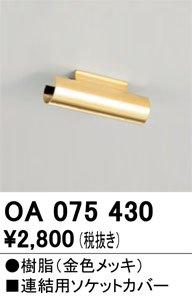 OA075430  T区分 オプション オーデリック(ODELIC)