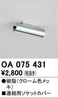 OA075431  T区分 オプション オーデリック(ODELIC)