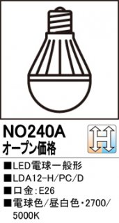 NO240A (LDA12-H/PC/D)  T区分 ランプ類 LED電球 LED オーデリック