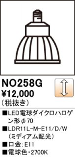 <img class='new_mark_img1' src='https://img.shop-pro.jp/img/new/icons24.gif' style='border:none;display:inline;margin:0px;padding:0px;width:auto;' />NO258G (LDR11L-M-E11/D/W)  H区分 ランプ類 LED電球 LED 期間限定特価 オーデリック