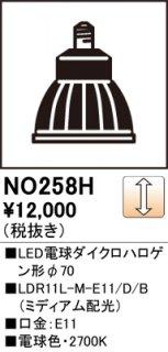 <img class='new_mark_img1' src='https://img.shop-pro.jp/img/new/icons24.gif' style='border:none;display:inline;margin:0px;padding:0px;width:auto;' />NO258H (LDR11L-M-E11/D/B)  H区分 ランプ類 LED電球 LED 期間限定特価 オーデリック