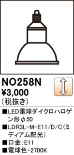 <img class='new_mark_img1' src='https://img.shop-pro.jp/img/new/icons24.gif' style='border:none;display:inline;margin:0px;padding:0px;width:auto;' />NO258N (LDR4L-M-E11/D/C)  H区分 ランプ類 LED電球 LED 期間限定特価 オーデリック