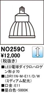<img class='new_mark_img1' src='https://img.shop-pro.jp/img/new/icons24.gif' style='border:none;display:inline;margin:0px;padding:0px;width:auto;' />NO259C (LDR11N-M-E11/D/W)  H区分 ランプ類 LED電球 LED 期間限定特価 オーデリック