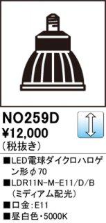<img class='new_mark_img1' src='https://img.shop-pro.jp/img/new/icons24.gif' style='border:none;display:inline;margin:0px;padding:0px;width:auto;' />NO259D (LDR11N-M-E11/D/B)  H区分 ランプ類 LED電球 LED 期間限定特価 オーデリック