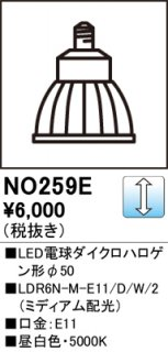 <img class='new_mark_img1' src='https://img.shop-pro.jp/img/new/icons24.gif' style='border:none;display:inline;margin:0px;padding:0px;width:auto;' />NO259E (LDR6N-M-E11/D/W/2)  H区分 ランプ類 LED電球 LED 期間限定特価 オーデリック