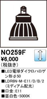 <img class='new_mark_img1' src='https://img.shop-pro.jp/img/new/icons24.gif' style='border:none;display:inline;margin:0px;padding:0px;width:auto;' />NO259F (LDR6N-M-E11/D/B/2)  H区分 ランプ類 LED電球 LED 期間限定特価 オーデリック