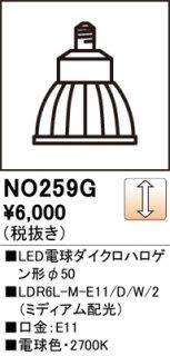 <img class='new_mark_img1' src='https://img.shop-pro.jp/img/new/icons24.gif' style='border:none;display:inline;margin:0px;padding:0px;width:auto;' />NO259G (LDR6L-M-E11/D/W/2)  H区分 ランプ類 LED電球 LED 期間限定特価 オーデリック