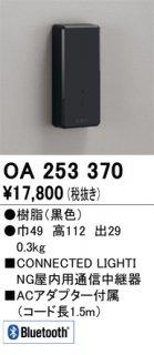 OA253370  T区分 オプション 通信インターフェイス オーデリック(ODELIC)