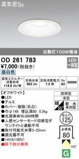 OD261783  H区分 ポーチライト 軒下用 LED オーデリック