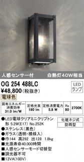 OG254488LC  T区分 ポーチライト LED オーデリック