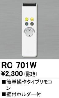 RC701W  H区分 リモコン送信器 リモコン単品 オーデリック