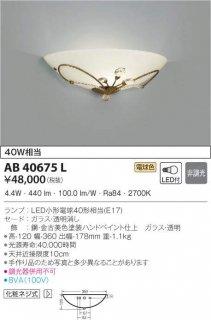 AB40675L ブラケット 一般形 小泉照明