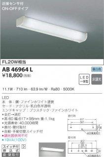 AB46964L キッチンライト 小泉照明