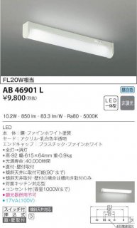 AB46901L キッチンライト 小泉照明