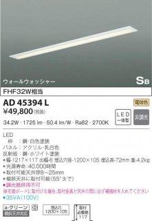 AD45394L キッチンライト 小泉照明