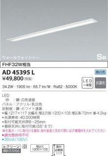 AD45395L キッチンライト 小泉照明