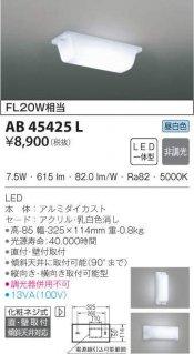 AB45425L キッチンライト 小泉照明