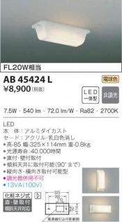 AB45424L キッチンライト 小泉照明