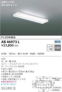 AB46973L キッチンライト LED 小泉照明(KOIZUMI)