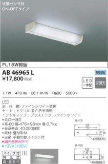 AB46965L キッチンライト 小泉照明