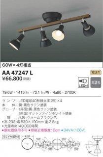 AA47247L シャンデリア LED 小泉照明(KOIZUMI)