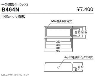 B-464N  オプション 遠藤照明(ENDO)