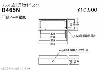 B-465N  オプション 遠藤照明(ENDO)