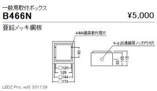B-466N  オプション 遠藤照明(ENDO)