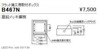 B-467N  オプション 遠藤照明(ENDO)