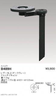B-489H  オプション 遠藤照明(ENDO)
