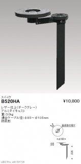 B-520HA  オプション 遠藤照明(ENDO)