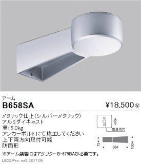 B-658SA  オプション 遠藤照明(ENDO)