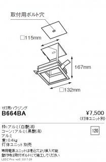 B-664BA  ベースライト 一般形 遠藤照明(ENDO)