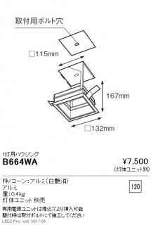 B-664WA  ベースライト 一般形 遠藤照明(ENDO)