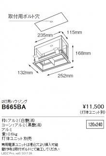 B-665BA  ベースライト 一般形 遠藤照明(ENDO)