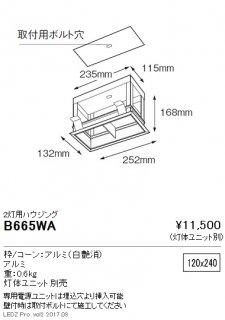 B-665WA  ベースライト 一般形 遠藤照明(ENDO)