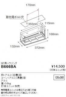B-666BA  ベースライト 一般形 遠藤照明(ENDO)