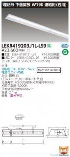 LEKR419203J1L-LS9 (LEER-41901J1-LS9+LEEM-40203L-01)  ベースライト 天井埋込型 LED 東芝施設照明
