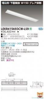 LEKR415693CW-LS9 (LEER-41502-LS9+LEEM-40693W-CG)  受注生産品  ベースライト 天井埋込型 LED 東芝施設照明
