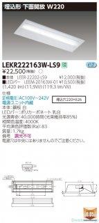 LEKR222163W-LS9 (LEER-22202-LS9+LEEM-20163W-01)  ベースライト 天井埋込型 LED 東芝施設照明