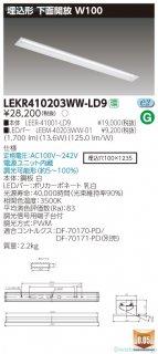 LEKR410203WW-LD9 (LEER-41001-LD9+LEEM-40203WW-01)  ベースライト 天井埋込型 LED 東芝施設照明