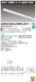 LEKR415693J3WW-LS9 (LEER-41501J3-LS9+LEEM-40693WW-01)  ベースライト 天井埋込型 LED 東芝施設照明