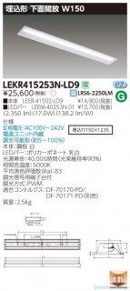 LEKR415253N-LD9 (LEER-41502-LD9+LEEM-40253N-01)  ベースライト 天井埋込型 LED 東芝施設照明