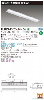 LEKR415253N-LS9 (LEER-41502-LS9+LEEM-40253N-01)  ベースライト 天井埋込型 LED 東芝施設照明