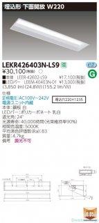 LEKR426403N-LS9 (LEER-42602-LS9+LEEM-40403N-01)  ベースライト 天井埋込型 LED 東芝施設照明
